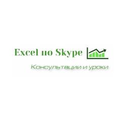 Ответы на вопросы о консультациях по Excel проводимых через Skype