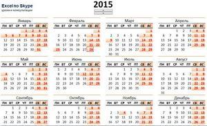 Посмотреть как выглядить календарь в Excel