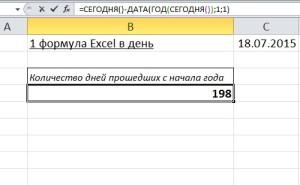 Одна формула Excel в день
