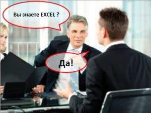 Собеседование по Excel вопрос ответ
